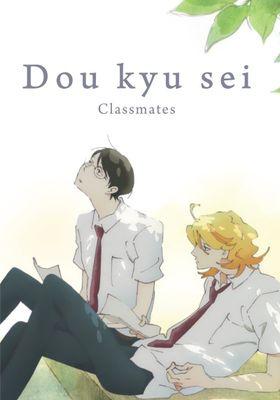 『同級生』のポスター