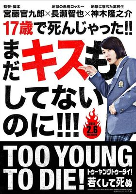 Too Young To Die!'s Poster