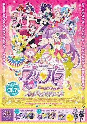 PriPara Movie: Mi~nna Atsumare! Prism☆Tours's Poster