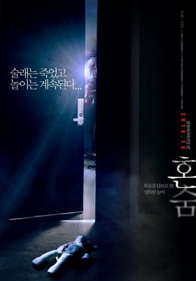 HIDE-AND-NEVER SEEK's Poster