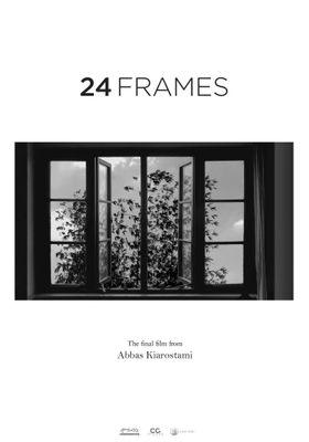 『24フレーム』のポスター