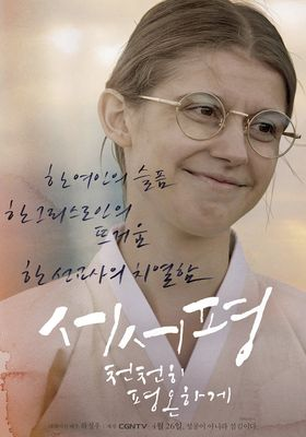 『Suh-Suh Pyoung, Slowly and Peacefully』のポスター