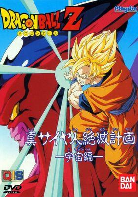 『Dragon Ball Z Side Story: Plan to Eradicate the Saiyans』のポスター