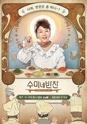 Mother's Touch Korean Side Dishes Season 1's Poster