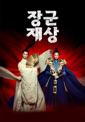 Oh My General 's Poster