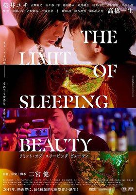 잠자는 미녀의 한계의 포스터