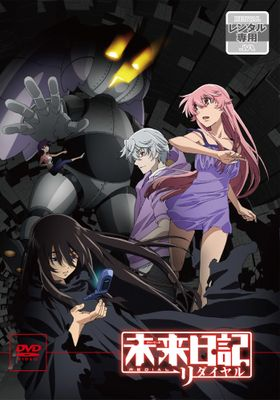The Future Diary: Redial's Poster
