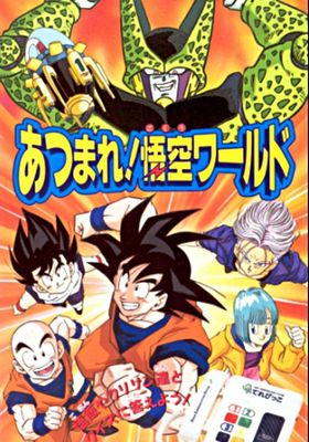 『Dragon Ball Z: Gather Together! Goku's World』のポスター
