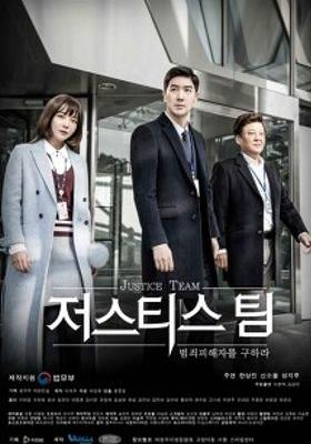 저스티스팀 : 범죄피해자를 구하라의 포스터