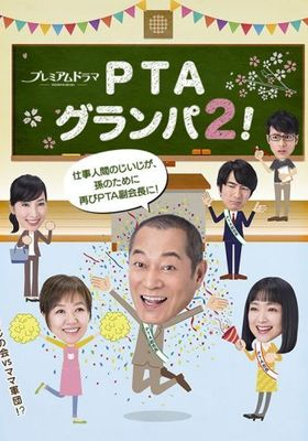 PTA 할아버지 2!'s Poster