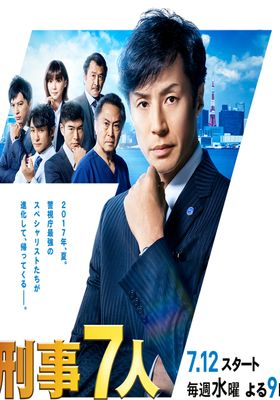 Keiji 7-nin Season 3's Poster