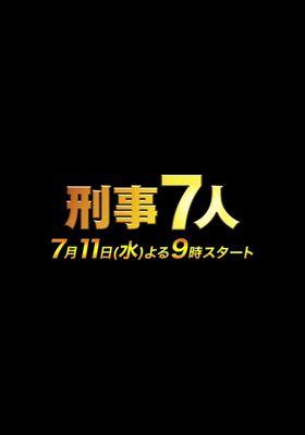 Keiji 7-nin Season 4's Poster
