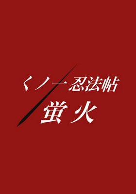 『쿠노이치 인법첩 호타루비』のポスター