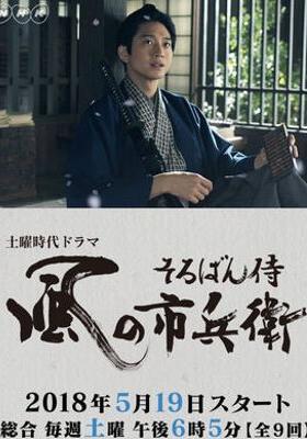 주판 사무라이 바람의 이치베의 포스터