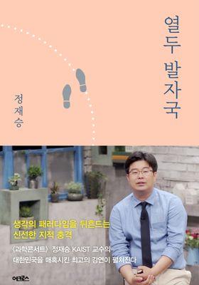 열두 발자국's Poster