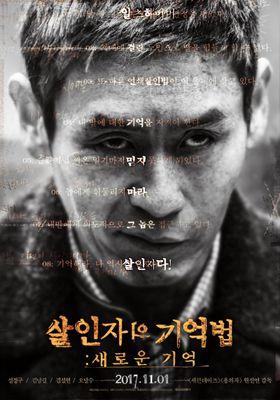 Memoir of a Murdereren: New Memory's Poster
