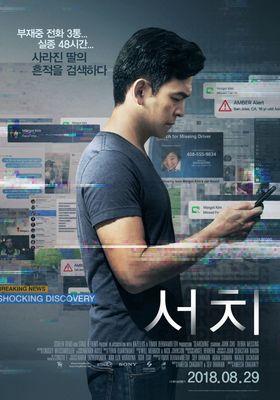 『search/サーチ』のポスター