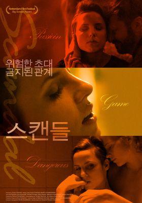 스캔들의 포스터