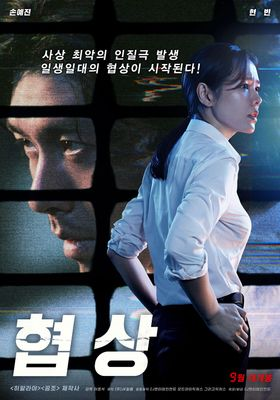 The Negotiation's Poster