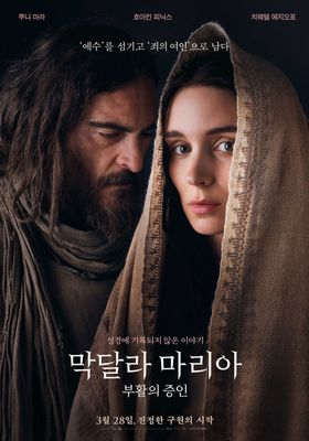 Mary Magdalene's Poster