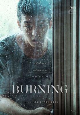 『バーニング 劇場版』のポスター