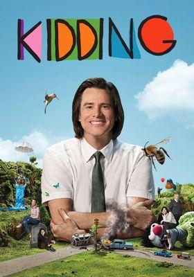 『Kidding(原題)シーズン 1』のポスター