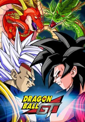 『ドラゴンボールGT』のポスター