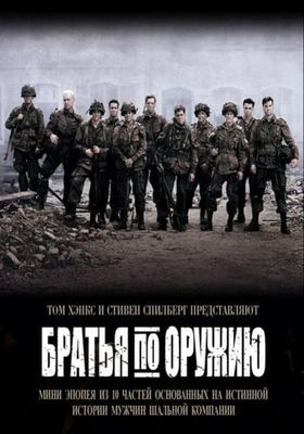 Band of Brothers 's Poster