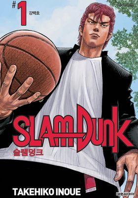 슬램덩크 신장재편판's Poster
