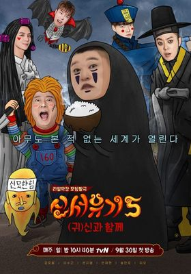 New Journey to the West Season 5's Poster