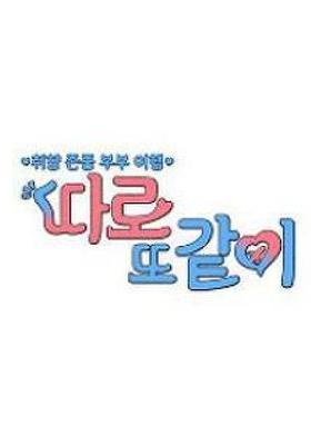 따로 또 같이 's Poster