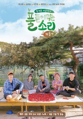 풀 뜯어 먹는 소리-가을편's Poster