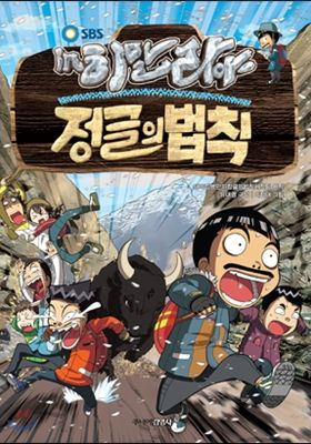 Law of the Jungle in Himalaya's Poster