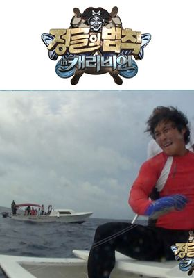 Law of the Jungle in Caribbean's Poster