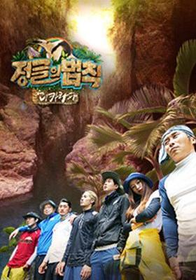 Law of the Jungle in Nicaragua's Poster