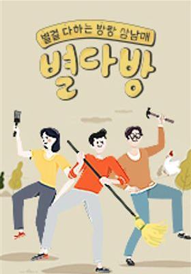 『별다방』のポスター