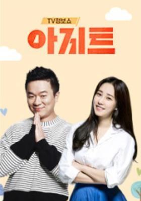 TV 정보쇼 아지트 시즌1's Poster