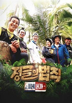 Law of the Jungle in Panama's Poster