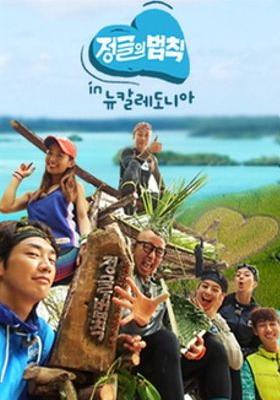 Law of the Jungle in New Caledonia's Poster