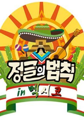 Law of the Jungle in Mexico's Poster