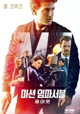 『ミッション:インポッシブル/フォールアウト』のポスター