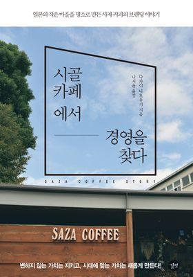 시골 카페에서 경영을 찾다's Poster