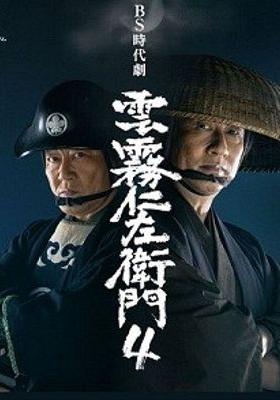 雲霧仁左衛門's Poster