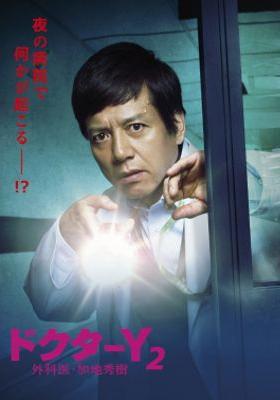 ドクターY〜外科医・加地秀樹〜 第3弾's Poster