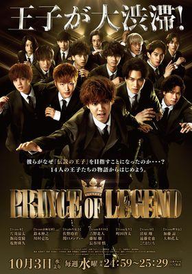 『PRINCE OF LEGEND』のポスター