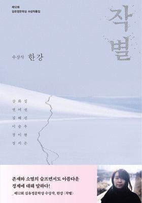 작별's Poster