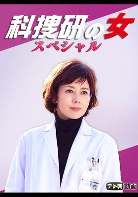 科捜研の女 スペシャル's Poster