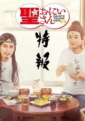 聖☆おにいさん's Poster