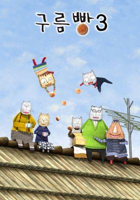 Cloud Bread Season 3's Poster
