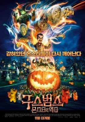 Goosebumps 2: Haunted Halloween's Poster